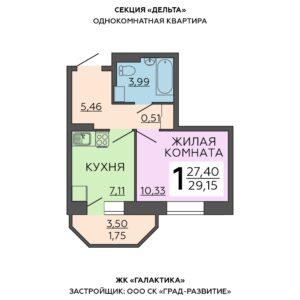 Однокомнатная квартира ЖК Галактика