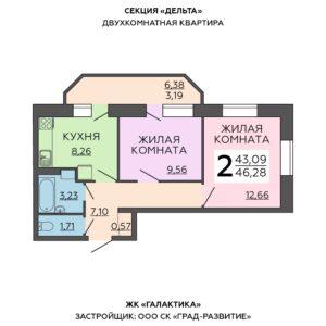 Двухкомнатная квартира ЖК Галактика